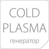 холодная плазма