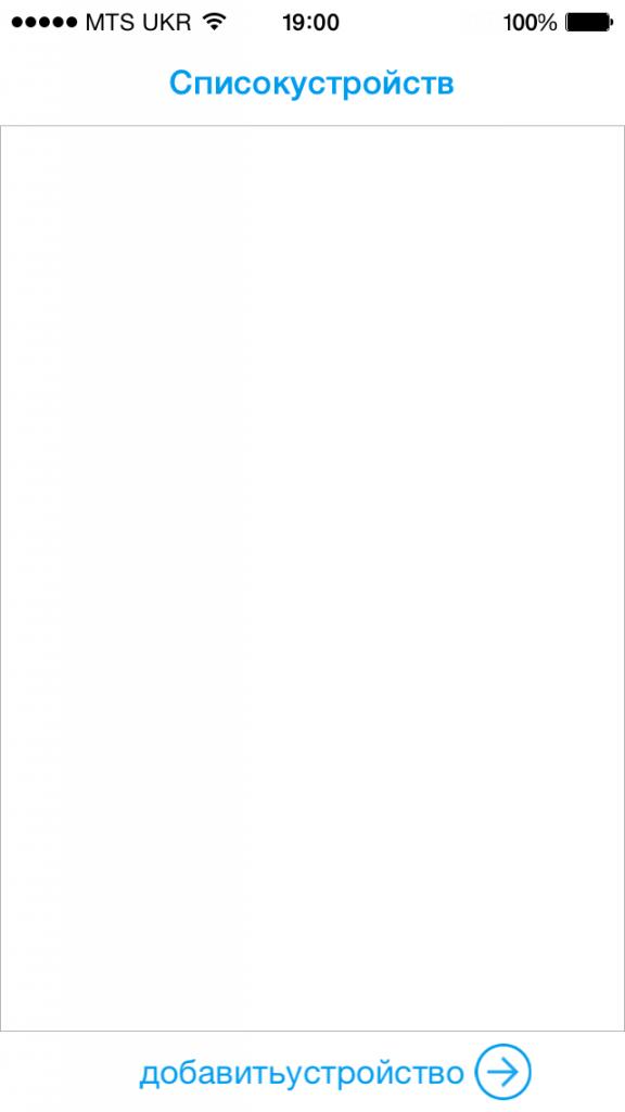 список_устройств.png