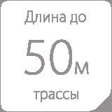 trassa50m.png